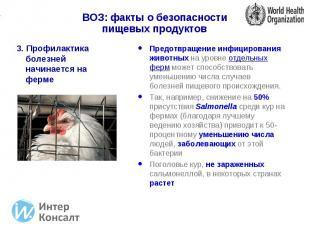 Предотвращение инфицирования животных на уровне отдельных ферм может способствов