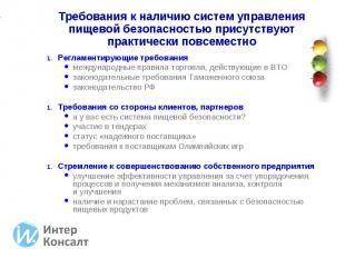 Регламентирующие требования Регламентирующие требования международные правила то