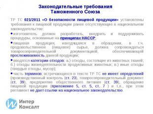 ТР ТС 021/2011 «О безопасности пищевой продукции» установлены требования к пищев