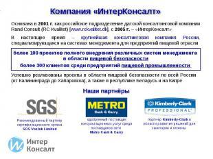 Компания «ИнтерКонсалт» Основана в 2001 г. как российское подразделение датской