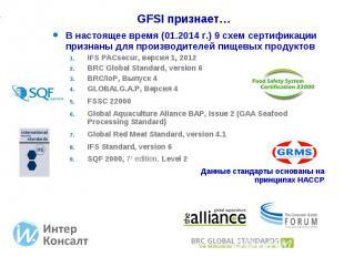 В настоящее время (01.2014 г.) 9 схем сертификации признаны для производителей п