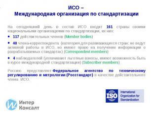 На сегодняшний день в состав ИСО входит 161 страны своими национальными организа
