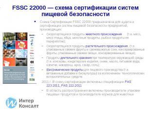 Схема Сертификации FSSC 22000 предназначена для аудита и сертификации систем пищ