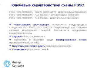 FSSC = ISO 22000:2005 + ISO/TS 22002-1:2009 + дополнительные требования FSSC = I