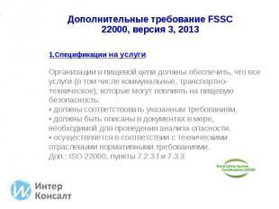 1.Спецификации на услуги 1.Спецификации на услуги Организации в пищевой цепи дол