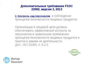 2. Контроль над персоналом, в соблюдении принципов безопасности пищевых продукто