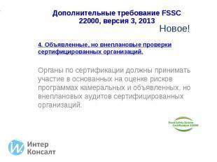 4. Объявленные, но внеплановые проверки сертифицированных организаций. 4. Объявл