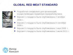 Разработан специально для организаций, осуществляющие первичную переработку мяса