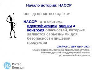 ОПРЕДЕЛЕНИЕ ПО КОДЕКСУ ОПРЕДЕЛЕНИЕ ПО КОДЕКСУ HACCP - это система идентификации,