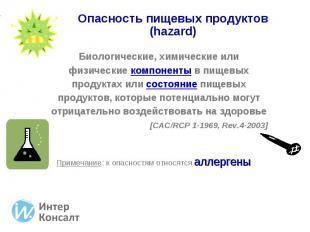Биологические, химические или физические компоненты в пищевых продуктах или сост