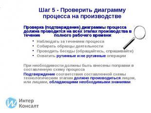 Проверка (подтверждение) диаграммы процесса должна проводится на всех этапах про