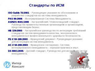 ISO Guide 72:2001 – Руководящие указания по обоснованию и разработке стандартов