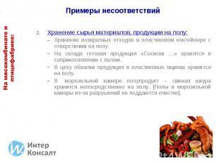 Хранение сырья материалов, продукции на полу: Хранение сырья материалов, продукц