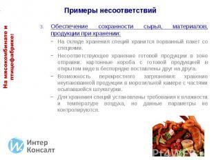 Обеспечение сохранности сырья, материалов, продукции при хранении: Обеспечение с