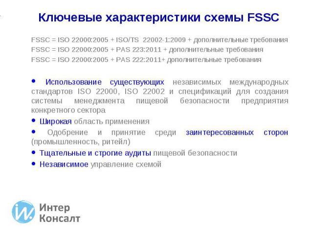 FSSC = ISO 22000:2005 + ISO/TS 22002-1:2009 + дополнительные требования FSSC = ISO 22000:2005 + ISO/TS 22002-1:2009 + дополнительные требования FSSC = ISO 22000:2005 + PAS 223:2011 + дополнительные требования FSSC = ISO 22000:2005 + PAS 222:2011+ до…