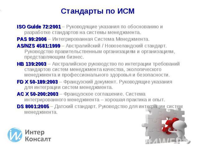 ISO Guide 72:2001 – Руководящие указания по обоснованию и разработке стандартов на системы менеджмента. ISO Guide 72:2001 – Руководящие указания по обоснованию и разработке стандартов на системы менеджмента. PAS 99:2006 – Интегрированная Система Мен…