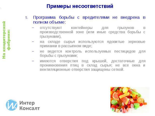 Программа борьбы с вредителями не внедрена в полном объеме: Программа борьбы с вредителями не внедрена в полном объеме: отсутствуют контейнеры для грызунов в производственной зоне (или иные средства борьбы с грызунами), на складе сырья используются …
