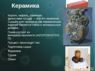 Керамика Кирпич,кафель, глиняная, фаянсоваяпосуда— всё это&nbs