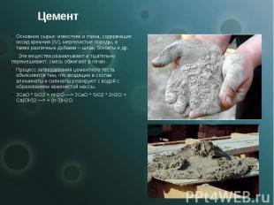 Цемент Основное сырье: известняк и глина, содержащие оксид кремния (IV), мергели