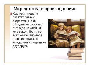 Мир детства в произведениях Крапивин пишет о ребятах разных возрастов. Но их объ