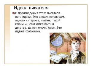 Идеал писателя В произведения этого писателя есть идеал. Это идеал, по словам, о