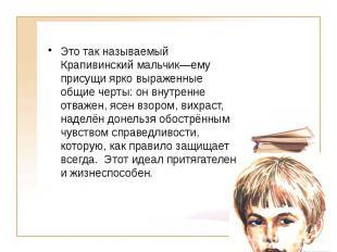 Это так называемый Крапивинский мальчик—ему присущи ярко выраженные общие черты: