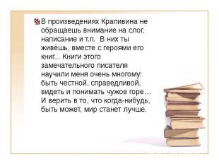 В произведениях Крапивина не обращаешь внимание на слог, написание и т.п.