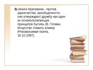 «Книги Крапивина - против одиночества, разобщенности, они утверждают дружбу как