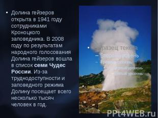 Долина гейзеров открыта в 1941 году сотрудниками Кроноцкого заповедника. В 2008