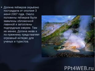 Долина гейзеров серьёзно пострадала от оползня 3 июня 2007 года. Около половины