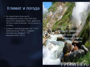 Климат и погода На территории Кроноцкого заповедника климат морской, лето коротк