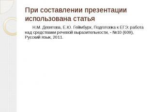 При составлении презентации использована статья Н.М. Девятова, Е.Ю. Геймбурх, По