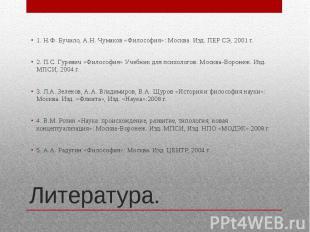 Литература. 1. Н.Ф. Бучило, А.Н. Чумаков «Философия»: Москва. Изд. ПЕР СЭ, 2001