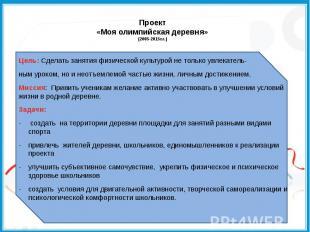 Проект «Моя олимпийская деревня» (2005-2015г.г.) Цель: Сделать занятия физическо