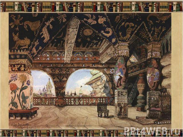 Сказочный чертог – большой, Сказочный чертог – большой, пышно, великолепно убранный дворец.