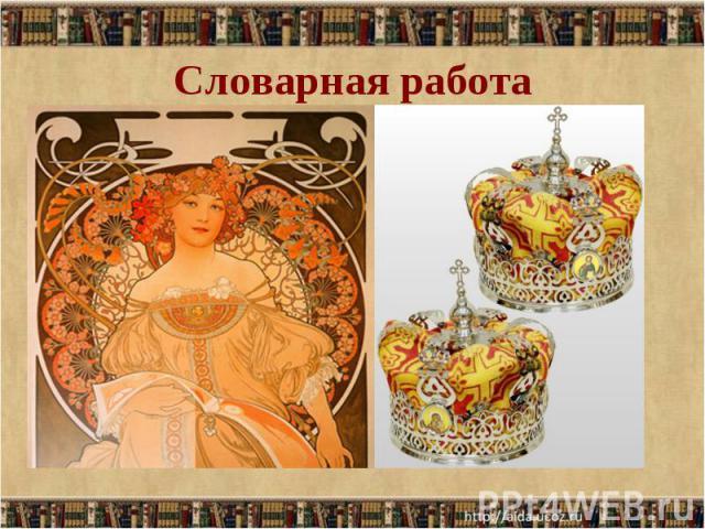 Венец на новобрачной… Венец на новобрачной… Венец- буквально «венок». В церкви при венчании над невестой и женихом держат золотые короны – венцы.