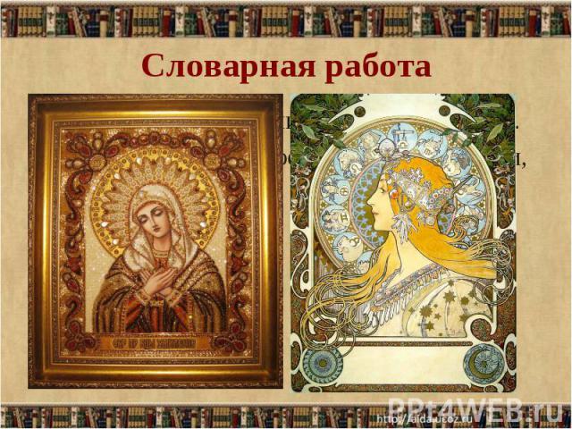 Лик - изображение лица святого на иконе. Лик - изображение лица святого на иконе. Фата- легкое женское покрывало из кисеи, кружев, шелка.