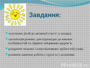 Завдання: залучення дітей до активної участі в заходах; організація режиму дня в