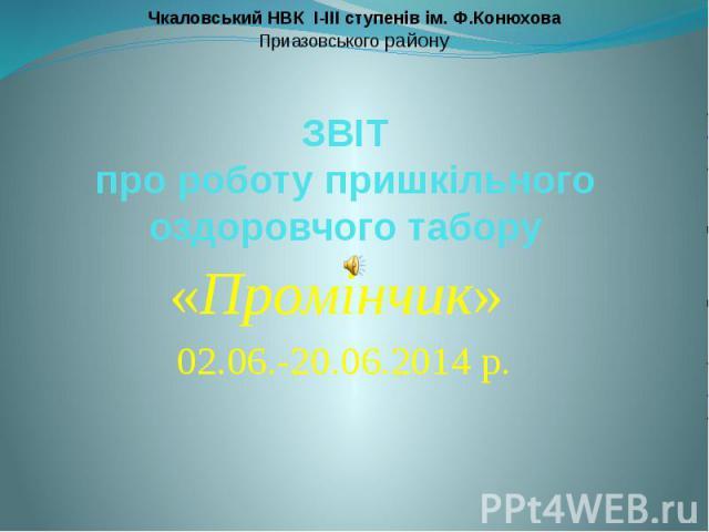 ЗВІТ про роботу пришкільного оздоровчого табору «Промінчик» 02.06.-20.06.2014 р.