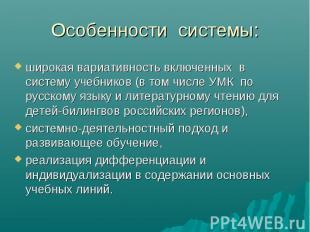широкая вариативность включенных в систему учебников (в том числе УМК по русском