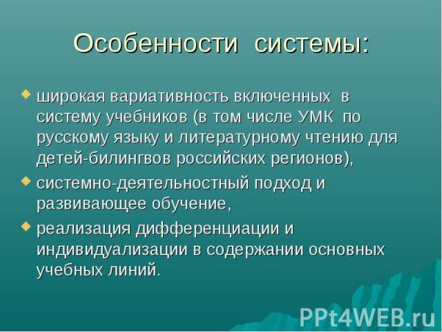 широкая вариативность включенных в систему учебников (в том числе УМК по русскому языку и литературному чтению для детей-билингвов российских регионов), широкая вариативность включенных в систему учебников (в том числе УМК по русскому языку и литера…