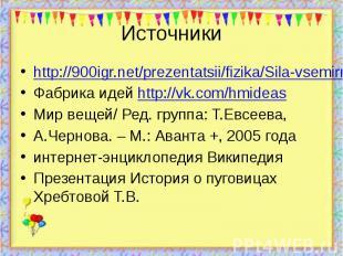 Источники http://900igr.net/prezentatsii/fizika/Sila-vsemirnogo-tjagotenija/030-