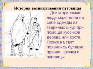 Доисторические люди скрепляли на себе одежды из звериных шкур при помощи кусочко