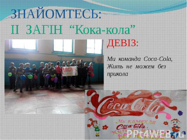 """ЗНАЙОМТЕСЬ: ІІ ЗАГІН """"Кока-кола"""""""