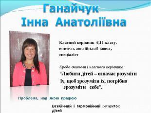 Класний керівник 6,11 класу, вчитель англійської мови , спеціаліст Кредо вчителя