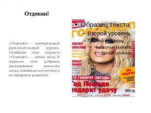 Отдохни! «Отдохни!» — еженедельный развлекательный журнал. Основная тема журнала