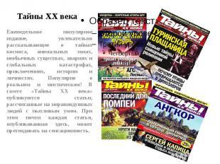 Тайны ХХ века Еженедельное популярное издание, увлекательно рассказывающее о тай