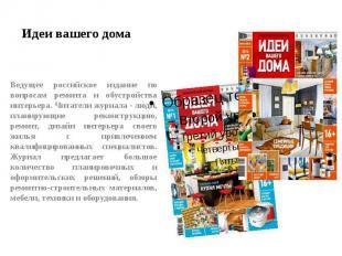 Идеи вашего дома Ведущее российское издание по вопросам ремонта и обустройства и