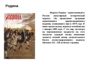 Родина Журнал Родина - единственный в России популярный исторический журнал. Он