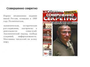 Совершенно секретно Первое независимое издание новой России, основано в 1989 год